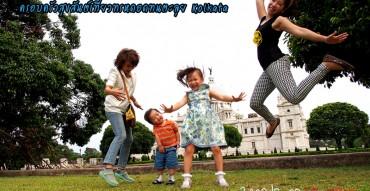 Kolkata, India โกวกาตา อินเดีย : Happy Family in India : ครอบครัวสุขสันต์เที่ยวทรหดอดทนตะลุย