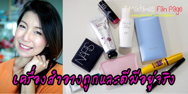 เครื่องสำอาง, เครื่องสําอางเกาหลี, เครื่องสําอางญี่ปุ่น, เครื่องสำอางถูกและดี, เครื่องสำอางคุ้มค่า, 2 Madames, ความงาม, Beauty Review, Pantip ,Biore' UV Perfect Face Milk SPF50+ PA+++,กันแดดบางเบา,กันแดดสุดฮิต,กันแดดสุดเริศ,must have,must try,ซึมไว,เนียนละเอียด,ไม่หนักหน้า,ไม่วอก,CEZANNE,แป้งพัฟ,แป้งรองพื้น,แป้งพัฟผสมรองพื้น,แป้งพัฟเนื้อเนียน,แป้งพัฟติดทน,แป้งพัฟบางเบา,แป้งพัฟอันดับหนึ่ง,แป้งพัฟถูกและดี,แป้งพัฟราคาย่อมเยา,etudy, eye shadow, อายแชโดว์เริ่ดๆ, อายแชโดว์วิ้งๆ, อินเทรนด์, ลุคหวาน, ลุคเจ้าหญิง,lifeford, eye liner,ปากกาอายไลน์เนอร์, ติดทน, เขียนง่าย, ไม่แพนด้า, ล้างออกง่าย, waterproof, กันน้ำ,lip stick, NYX,maybelline, mascara, ขนตายาว, ขนตาหนา,ขนตางอน, มาสคาร่ากันน้ำ,THEFACESHOP, Make up Base, เมคอัพเบส,Himalaya, lip balm, organic, สกัดจากธรรมชาติ, ของฝากจากอินเดียมบร้ชออนในตำนาน, Nars, ออกัสซัม,ซุปเปอร์ออกัสซัม, orgasm, super orgasm