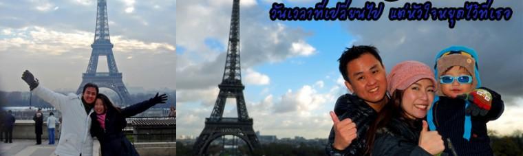 2 Madames in Paris, France,ฝรั่งเศส,Paris,ปารีส,เที่ยวปารีส,เที่ยวฝรั่งเศส,ครอบครัวสุขสันต์,Family,ครอบครัว,ท่องเที่ยว,เดินทาง,Travel,Airfrance,Seine River,แม่น้ำแซน,Honeymoon,Pantip,louvre,พิพิธภัณฑ์ลูฟร์,pont de arts,Notre dame,นอร์ท ดาม,eiffel tower,หอไอเฟล,galeries lafayette,montmartre,มงมาร์ต,invalides,Champ Elysee,ฌอง เอลิเซ,montparnasse tower,Top view Paris,Air France