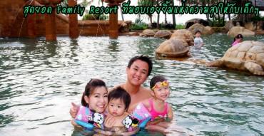 JW Marriott Phuket Resort & Spa, เจดับบลิว แมริออท ภูเก็ต รีสอร์ท แอนด์ สปา, Family Resort, รีสอร์ทสำหรับครอบครัว, โรงแรมสำหรับครอบครัว, Review, รีวิว, pantip, 2 Madames, inint&anant, ครอบครัว, ภูเก็ต, Phuket, เดินทาง, พักผ่อน, ปิดเทอมไปไหนดี, พักที่ไหนดี, Kabuki, คาบูกิ, Tepanyaki, เทปันยากิ, Phuket Secrets, ภูเก็ตซีเคร็ต, หาดไม้ขาว, mai khao beach, Airasia, คิดส์คลับ, Kids Club, Mandara SPA, มันดารา สปา, Marriot Cafe, จินจา เทสต์, Ginja Taste, Out of the Blue Drink