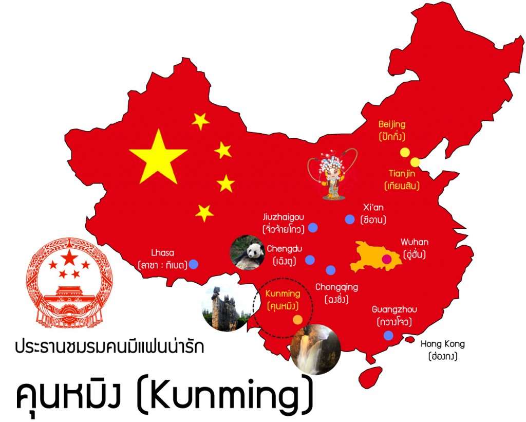Kunming map