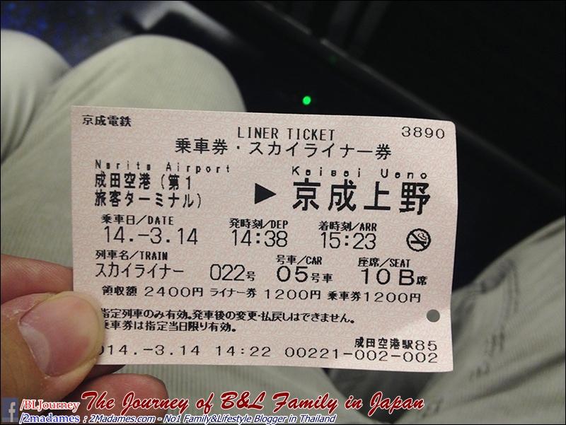 Japan - Keisei Skyliner - BL Journey  (4)