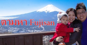 B&L Family in Japan Part3 : หนูเบลล่าตามหาฟูจิซัง