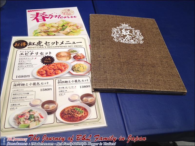 Japan - Tokyo - Odaiba - BLFamily (59)