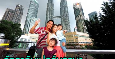 กัวลาลัมเปอร์หรรษา Kuala Lumpur, Malaysia Experiences : เที่ยวมาเลเชียด้วยตัวเอง กิน ช้อปปิ้ง ประสาครอบครัว