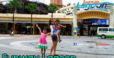 Sunway Lagoon, ซันเวย์ ลากูน, รีวิว, Review, Pantip, เที่ยวมาเลเชียด้วยตัวเอง, สถานที่ท่องเที่ยวสำหรับครอบครัว, Side Trip Kula Lumpur, Side Trip กัวลาลัมเปอร์, สวนน้ำ มาเลเชีย, สวนสนุก มาเลเชีย, Malaysia, Sunway Pyramid