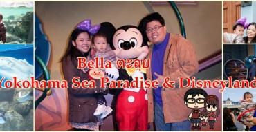 B&L Family in Japan Part 4 : ไปดู Beluga แล้วไปหาพี่ Mickey กับ Bella นะคะ