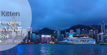 +:Kit Kat Kitten:+ @ Hong Kong เหมียวๆชวนไปเที่ยวฮ่องกงฤดูฝน แบบง้อทัวร์ - Ngong Ping 360 - Avenue of Stars - Hong Kong Disneyland - วัดแชกงหมิว - วัดนางชี