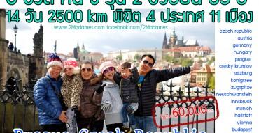 ขับรถเที่ยวยุโรป, เที่ยวยุโรปตะวันออกด้วยตัวเอง, เที่ยวยุโรปด้วยตัวเอง, เที่ยวยุโรปแบบประหยัด, เที่ยว Czech, เที่ยว สาธารณรัฐเช็ก, การเตรียมตัวไปยุโรป, ที่พัก ยุโรปแบบประหยัด, เตรียมตัวขับรถเที่ยว, ทำอาหารกินเอง ยุโรป, Ukraine International Airline, วิธีเข้าเมืองจากสนามบินปรากรีวิว, Review, pantip, เที่ยวแบบครอบครัว, สถานที่ท่องเที่ยวสำหรับครอบครัว, พาเด็กไปยุโรป, พาผู้สูงอายุไปเที่ยว, เที่ยวปราก, เที่ยว Prague, แม่น้ำวัตตาวา, สะพานพระเจ้าชาร์ลส, Charles Bridge, Old Town Hall Tower, Stare Mesto Bridge Tower, จัตุรัสเมืองเก่า, Staromestske Namesti, Church of Our Lady Before Tyn, ปราสาทปราก, Prague Castle, มหาวิหารเซนต์วิตัส แคทเทอร์ดรอล, St Vitus cathedral, Toy Museum, Letenské sady, จุดถ่ายภาพ ปราก, Petřínské sady, Petrin Tower, หอคอย ลุ๊คเอาท์เปอร์ตริน