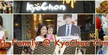 B&L Family so Yummy @ Kyochon ร้านไก่ทอดสไตล์เกาหลีใจกลางบางกอก