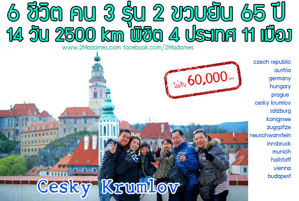 เที่ยวเชสกี้ ครุมลอฟ, Cesky Krumlov, ไข่มุกแห่งโบฮีเมีย, ขับรถเที่ยวยุโรป, เที่ยวยุโรปตะวันออกด้วยตัวเอง, เที่ยวยุโรปด้วยตัวเอง, เที่ยวยุโรปแบบประหยัด, เที่ยว Czech, เที่ยว สาธารณรัฐเช็ก, การเตรียมตัวไปยุโรป, ที่พัก ยุโรปแบบประหยัด, Review, pantip, เที่ยวแบบครอบครัว, สถานที่ท่องเที่ยวสำหรับครอบครัว, พาเด็กไปยุโรป, พาผู้สูงอายุไปเที่ยว, Penzion Gardena Cesky Krumlov, Krumlov Castle