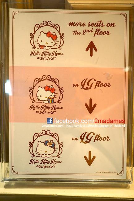 Hello Kitty House Bangkok, ร้านขนม สยามสแควร์, Siam Square One, SQ1, ร้านขนมน่ารัก, รีวิว, Review, pantip, ร้านอาหารสำหรับเด็กๆ, คิตตี้, คนรักคิตตี้, Kitty Lover