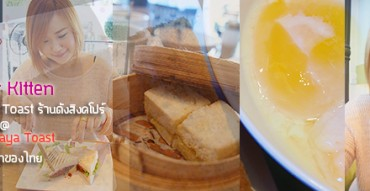 ya kun kaya toast Thailand, ยา คุน คายา โทสต์ ประเทศไทย, อาหารเช้า, ยา คุน, ยาคุน, yakun, ya kun, คายาโทส, อาหารเช้า, Breakfast, Black Source, ซอสดำ, ซอสหวาน, อาหารเช้ากับ คายาโทสต์ ที่ร้านยาคุน, I'm Park, แอม พาร์ค, ซอยจุฬาลงกรณ์ 22, I'am Park จุฬา ซอย 22, ร้านกาแฟและขนมปังสัญชาติสิงคโปร์, Set A - Kaya Butter Toast, Streamed Bread, CU Terrace, Steamed Bread with Kaya and Butter, กินกาแฟตอนเช้า, ไข่ลวก, ขนมปังปิ้ง, Kaya Ball, I'm Park, แอม พาร์ค คอมมูนิตี้มอลล์, โครงการ I'm Park, สามย่าน, ซอยจุฬา 22, ของกินอร่อย, อาหารมื้อเช้า, ชา กาแฟ, กาแฟดำ, อาหารสิงคโปร์, soft boiled eggs, spicy shrimp, sandwiched} Frostyz, Ya Kun Menu, ยาคุน เมนู, ที่นั่งในร้าน, โซนนอกร้าน, ชั้น G โครงการ I'm Park สามย่าน (จุฬา ซอย 22), kopi, Iced Kopi, toast ชื่อดัง, kaya peanut toast, kopi-o, kopi-c, T'eh, T'eh-o, T'eh-c, coffeestall, สังขยา, ร้านกาแฟ สามย่าน, ร้านขนมสามย่าน, ขนมปังปิ้ง, กาแฟโบราณ, ชาโบราณ