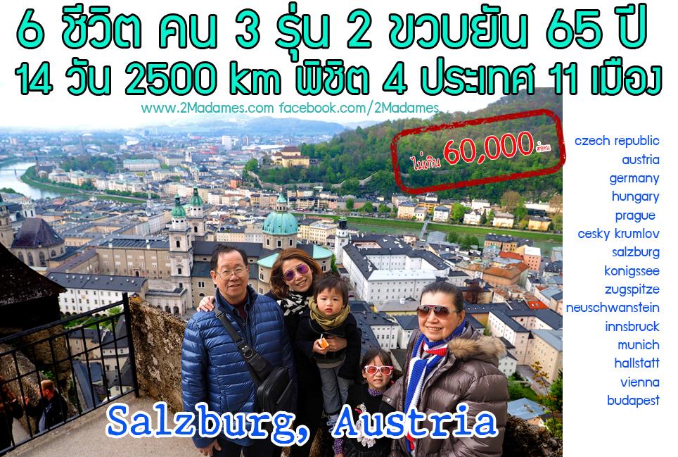 เที่ยวซาลส์บวร์กด้วยตัวเอง, Salzburg, ขับรถเที่ยวยุโรป, เที่ยวยุโรปตะวันออกด้วยตัวเอง, เที่ยวยุโรปด้วยตัวเอง, เที่ยวยุโรปแบบประหยัด, เที่ยว ออสเตรีย, Austria, รีวิว, Review, pantip