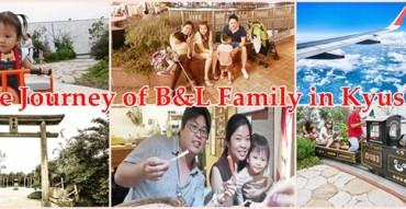 เที่ยว Kyushu กับ B&L Family - ภารกิจตะลุยคิวชู 6 วัน 25000 บาท Day 1