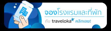 จองที่พักสงขลา ใกล้ที่เที่ยว ที่ Traveloka คลิกที่นี่
