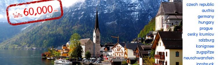 เที่ยว Hallstatt ด้วยตัวเอง, ฮัลสตัท, Austria, ออสเตรีย, เมืองสวยริมทะเลสาบ, เหมืองเกลือ, Salt Mine Hallstatt, Salzwelten Hallstatt, รีวิว, review, pantip
