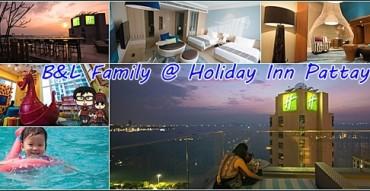 Holiday Inn Pattaya - ฮอลิเดย์ อินน์ พัทยา : ความลงตัวสุดพิเศษสำหรับวันหยุดของหนูๆ ในรูปแบบ Family Hotel