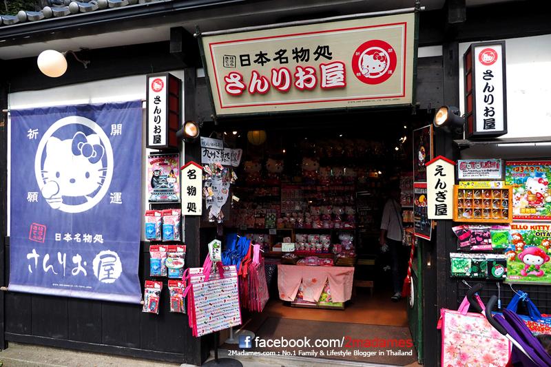 เที่ยว Yufuin, เที่ยวยูฟูอินด้วยตัวเอง, Yufuin Floral Village, รีวิว, review, pantip, แผนที่, B-Speak, yufuin no mori, Tenso Shrine, ช้อปปิ้งญี่ปุ่น, ของฝากญี่ปุ่น, ทาโกะยากิยักษ์