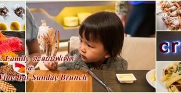 Sunday Brunch Crave Wine Bar & Restaurant - จัดหนักบุฟเฟต์แบบฟินๆกับ B&L Family