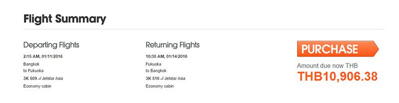 โปรโมชั่นสายการบิน, Jetstar, บินตรงญี่ปุ่น, ราคาประหยัด