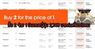 โปรโมชั่น Jetstar 2 จ่าย 1 บินตรงญี่ปุ่นแค่ คนละ 2,745 บาท สิงคโปร์ 1,000 บาท