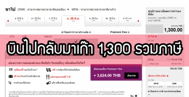 AirAsia กรุงเทพบินไป-กลับมาเก๊า 1,300 บาท รวมภาษีแล้ว เอ่อ ถูกไปมั้ย...