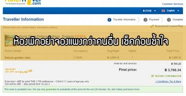 ห้องพักอย่าจองแพงกว่า เช็คก่อนช้ำใจ : เปรียบเทียบราคากับ HotelTravel.com, Booking.com, Agoda.co.th, Expedia.co.th