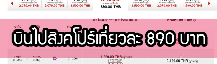 airasia,promotion,singapore,โปรโมชั่น,ตั๋วเครื่องบินราคาถูก