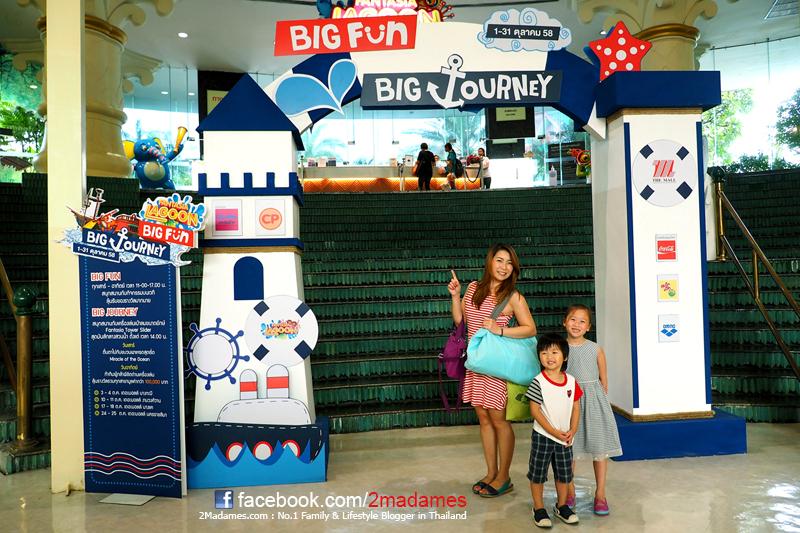 Fantasia Lagoon,เดอะมอลล์ บางแค,รีวิว,ราคา,แผนที่,pantip,สถานที่ท่องเที่ยวสำหรับครอบครัว,Big Fun Big Journey