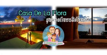 คาซ่า เดอ ลาฟลอร่า,Casa De La Flora,รีวิว,pantip,ชานไม้ชายเขา,ที่พัก เขาหลัก,ราคา,โรงแรมสวย พังงา,agoda,เที่ยวพังงา