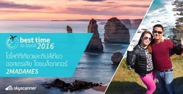 จัดทริปตะลุยแดนจิงโจ้ ไปท่องเที่ยวออสเตรเลียแบบไม่ง้อทัวร์กันเถอะ