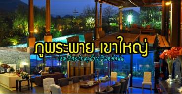 ภูพระพาย เขาใหญ่,ที่พัก โรงแรม รีสอร์ท เขาใหญ่,รีวิว,pantip,Phu Prapai Residence,แผนที่,ราคา,ที่พักสำหรับครอบครัว