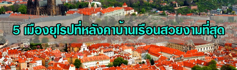 เมืองสวยยุโรป,Dubrovnik,Croatia,Prague,Czech Republic,Gdansk,Poland,Heidelberg,Germany,Cesky Krumlov,Czech Republic,SCG Terracotta,รีวิว,pantip