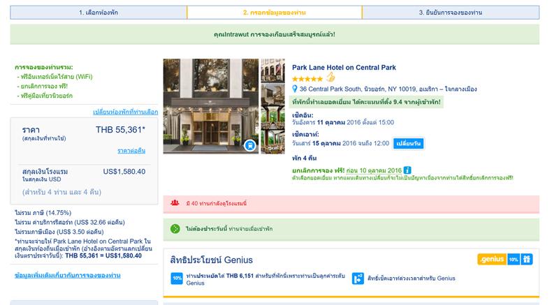 จองที่พักผ่านเว็บไซค์, Booking.com, จองที่พักในต่างประเทศ, จองที่พักเว็บไหน, จองโรงแรม, รีวิว, pantip, Booking หัวหิน, Booking พัทยา