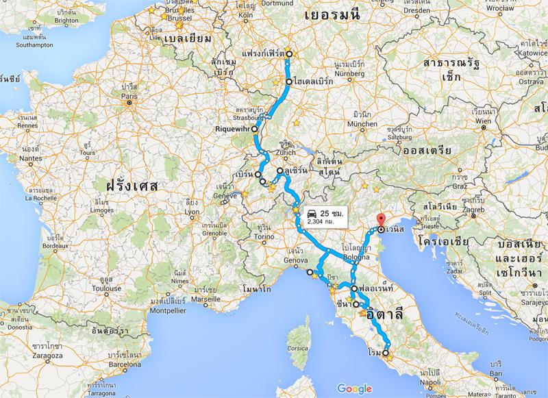 ขับรถเที่ยวยุโรป,เที่ยวยุโรปด้วยตัวเอง,เที่ยวเยอรมันด้วยตัวเอง,เที่ยวฝรั่งเศสด้วยตัวเอง,เที่ยวสวิสเซอร์แลนด์ด้วยตัวเอง,เที่ยวอิตาลี,เที่ยวแบบครอบครัว,รีวิว,pantip,Germany,France,Switzerland,Italy,แฟรงก์เฟิร์ต,Frankfurt,Römerberg,บาด ฮอมบวร์ก,Bad Homburg,Kurpark,ศาลาไทยในยุโรป,เมืองไฮเดลเบิร์ก,Heidelberg,Riquewihr,กอลมาร์,Colmar,Bern,Rosengarten,หอนาฬิกา Zeitglockenturm,ธูน,Thun,ลูเซิร์น,Luzern,Rivera,Monte Tamaro,COASTER BOB,Lugano,ลูกาโน่,ฟลอเรนซ์,Florence,Piazzale Michelangelo,Cathedral of Santa Maria del Fiore,Ponte Vecchio,โรม,Rome,Colosseum,น้ำพุเทรวี่,แพนธีอัน,Pantheon,Vatican Museums,Sistine Chapel,Basilica di San Pietro,Gelato,Giolitti,บันไดสเปน Spanish Steps,Roman Forum,Palatine Hill,Altar of the Fatherland,Giardino D'Oriente,Tuscany,ทัสคานี,Montepulciano,เซียน่า,Siena,Lucca,Pisa,หอเอนเมืองปิซ่า,Cinque Terre,ชิงเกว แตร์เร,Riomaggiore,Manarola,Corniglia,Vernazza,Monterosso al Mare,โบโลญญา,Bologna,เวนิส,Venice,Murano,Burano