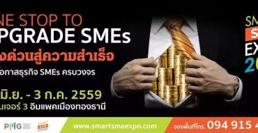 Smart SME EXPO 2016,PR News,พี่เลี้ยงธุรกิจ,ธุรกิจร้านกาแฟ