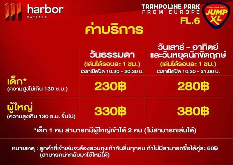 Harbor Pattaya,Harbor Land,ฮาร์เบอร์ พัทยา,ฮาร์เบอร์แลนด์,ค่าเข้า,รีวิว,pantip,แผนที่,Jump XL Trampoline Park,สวนสนุก พัทยา,ห้างใหม่ 2016,ที่เที่ยวใหม่ พัทยา,Kidzoona,ร้าน withsnow