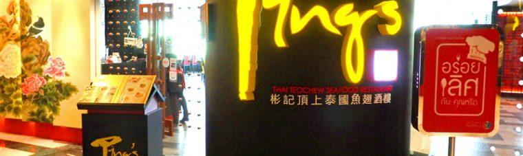 Ping's Thai Teochew Seafood Restaurant,ภัตตาคารปิง อาหารไทย แต้จิ๋ว โรงแรมปทุมวันปริ๊นเซส,ร้านอาหารจีน ปทุมวัน,ปิงหูฉลาม,ราคา,รีวิว,pantip,wongnai,openrice,bkkmenu