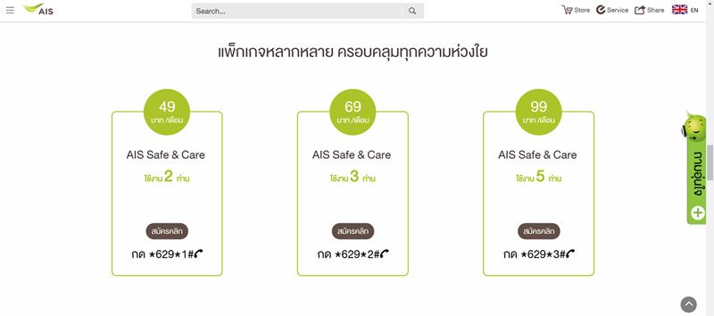 AIS Safe & Care,รีวิว,เอไอเอส เซฟ แอนด์ แคร์,pantip,ดีมั้ย,แอพพลิเคชั่น,วิธีใช้งาน,ราคา,แพ็กเกจ,โหลดแอพ