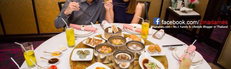 ห้องอาหารจีนเดอะ เมย์ฟลาวเวอร์,The Mayflower,ดุสิตธานี,Dusit Thani,รีวิว,ขนมไหว้พระจันทร์,pantip,wongnai,openrice,ราคา,เมนู