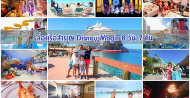 Disney Cruise Line,Disney Magic,ล่องเรือสำราญดิสนี่ย์ เมจิก,รีวิว,ราคา,Castaway Cay,pantip,7-Night Halloween on the High Seas Bahamian Cruise from New York,Walt Disney World,Disney's Animal Kingdom,Disney Magic Kingdom,Deluxe Inside Stateroom,Aqua Lab,Oceaneer Club,Aqua Dunk,Animator's Palate