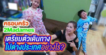ครอบครัว 2Madames เตรียมตัวไปต่างประเทศอย่างไร?