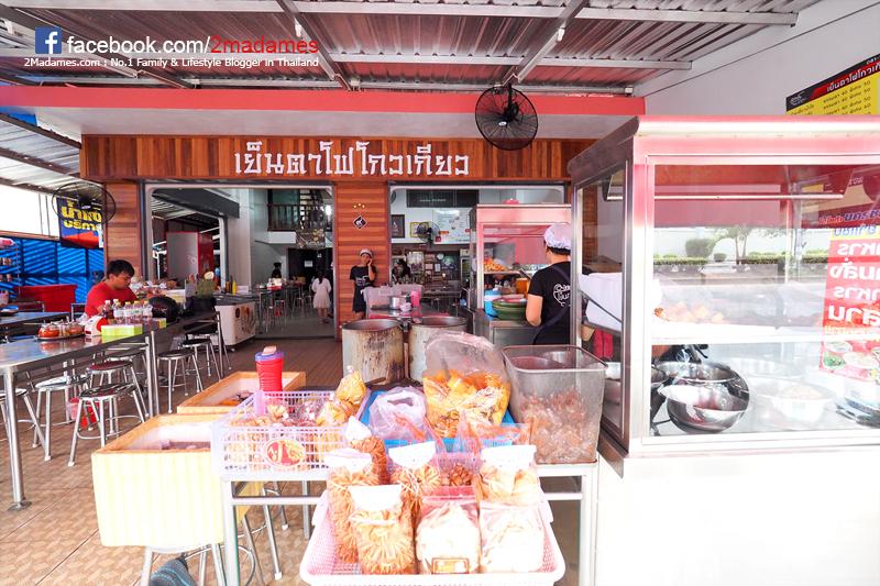 The Ville Jomtien Pool Villa,เดอะวิลล์ จอมเทียน พูลวิลล่า,พูลวิลล่า พัทยา,เที่ยวพัทยา,ราคา,แผนที่,เมนู,รีวิว,pantip,บ้านกลับหัว, Upside Down Pattaya,The Chocolate Factory,Teddy Bear Museum,เย็นตาโฟโกวเกียว,Tree House restaurant and café,Sketch Book Art café,พิพิธภัณฑ์ตุ๊กตาหมี,เขาชีจรรย์