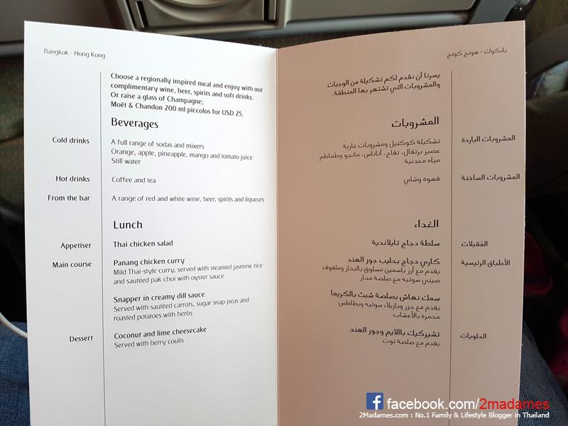 บินไปฮ่องกง,Airbus A380 Emirates,รีวิวสายการบินเอมิเรตส์,บริการสำหรับเด็ก,pantip,Economy Class,ห้องรับรอง,Lounge,เมนู,Fly to Hong Kong