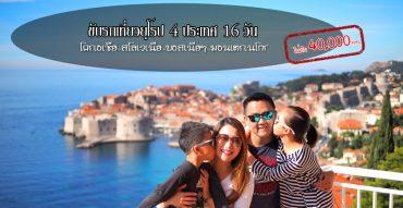 เที่ยวยุโรปบอลข่าน,เที่ยวโครเอเชียด้วยตัวเอง,เที่ยวสโลเวเนีย,เที่ยวมอนเตรเนโกร,Croatia,Slovenia,Bosnia,Montenegro,pantip,รีวิว,Zagreb,Bled Lake,Postojna Cave,ดูโบรฟนิก,Dubrovnik,Kotor,Piran,Plitvice,Zadar,Split,Mostar,Perast,ตามรอย Game of Thrones, Ljubljana,Sibenik,Sea Organ