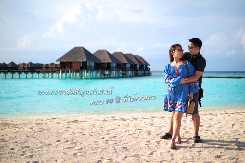 ฮันนีมูนมัลดีฟส์กับหนุ่มสาวทัวร์ที่ Sun Aqua Vilu Reef & Sun Siyam Iru Fushi Maldives