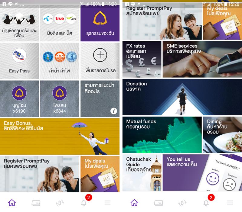 SCB Easy App,โปรเพื่อคุณ,รีวิว,pantip,รวมโปรโมชั่น,แอพพลิเคชั่น,Mobile Banking,SCB Abacus