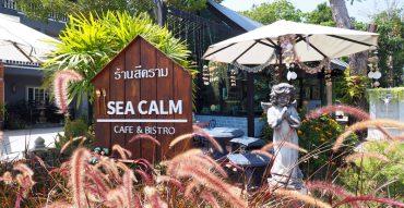 ร้านสีคราม,SEA CALM CAFE & BISTRO,ร้านอาหาร สนามบินภูเก็ต,รีวิว,ราคา,pantip,ร้านอร่อย ภูเก็ต,คาเฟ่สวยน่านั่ง,แผนที่,wongnai