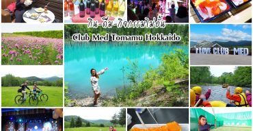 Club Med Tomamu Hokkaido,คลับเมด โทมามุ ฮอกไกโด,รีวิว,ราคา,pantip,Farm Tomita,ทุ่งดอกไม้ลาเวนเดอร์,ล่องแก่งแม่น้ำโซระจิ,Rafting Sorachi River